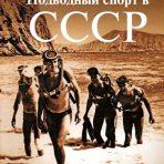 """Подводный спорт в СССР. Когда """"дайвинг"""" был подводным плаванием"""