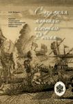 Сохраняя морскую историю России