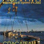 № 4 за 2011 год (Водолазный проект № 4)