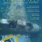 «Нептун» 2008, № 1