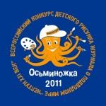 Осьминожка-2011