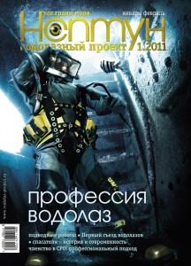 Нептун-1-2011