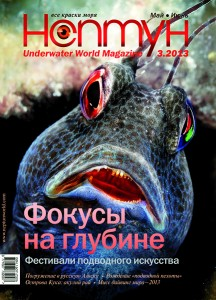 03_2013_cover