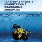 Телеуправляемые необитаемые подводные аппараты