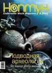 № 6 за 2011 год (Подводная археология)