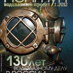 № 1 за 2012 год (Водолазный проект № 5)