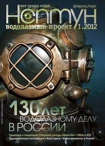 0_1_2012 Oblozhka.indd