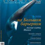 «Нептун» 2008, № 6