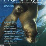 «Нептун» 2008, № 2
