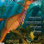 «Нептун» 2008, № 3