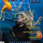 «Нептун» 2008, № 4