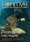 № 6 за 2013 год (Подводная археология)