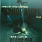 Фотоальбом «Черное море. Крым. Загадки затонувших кораблей»