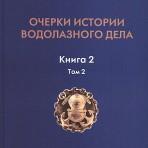 Очерки истории водолазного дела к.2 т.2
