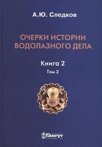 Sledkov_2_2 2