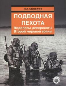borivikov_new 2
