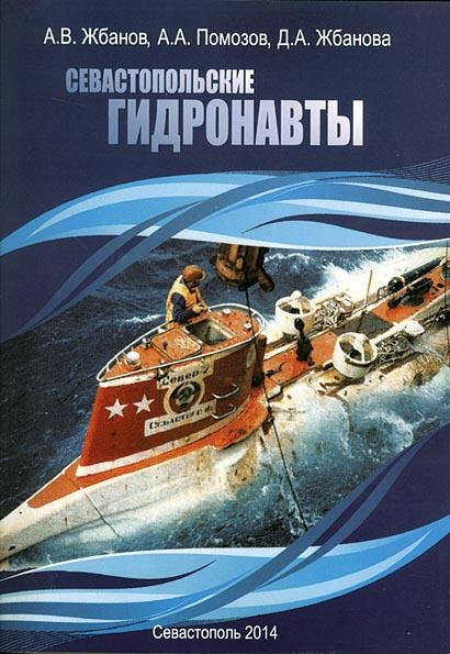 Севастопольские гидронавты