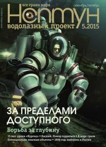 Cover_5_2015_sm