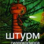 Штурм гидрокосмоса (От «снаряда Эпрон» до «Руси»)