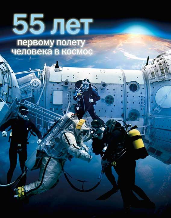 space&dive1