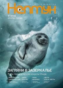 __6_2016_Cover-sm