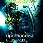 № 1 за 2011 год (Водолазный проект № 3)