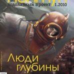 № 1 за 2010 год (Водолазный проект № 1)