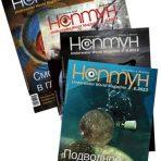 "Подписка на журнал ""Нептун XXI век"" (4 номера)"