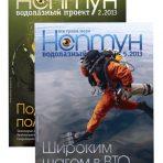 """Подписка на журнал """"Нептун Водолазный проект"""" (2 номера)"""