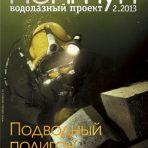 № 2 за 2013 год (Водолазный проект № 7)