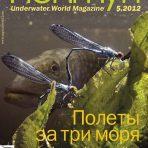 № 5 за 2012 год