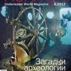 № 6 за 2012 год (Подводная археология)