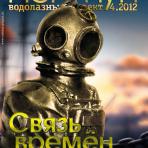№ 4 за 2012 год (Водолазный проект № 6)