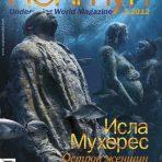 № 2 за 2012 год