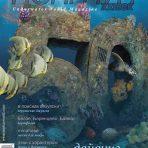 «Нептун» 2008, № 5