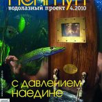 № 4 за 2010 год (Водолазный проект № 2)